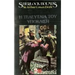 SHERLOCK HOLMES-Η ΤΕΛΕΥΤΑΙΑ ΤΟΥ ΥΠΟΚΛΙΣΗ