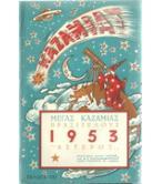 ΜΕΓΑΣ ΚΑΖΑΜΙΑΣ ΠΡΑΞΙΤΕΛΟΥΣ 1953