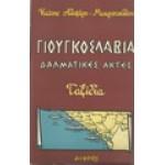 ΓΙΟΥΓΚΟΣΛΑΒΙΑ-ΔΑΛΜΑΤΙΚΕΣ ΑΚΤΕΣ