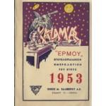 ΚΑΖΑΜΙΑΣ ΕΡΜΟΥ 1953