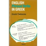 ENGLISH PHRASAL VERBS IN GREEK