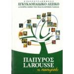 ΠΑΠΥΡΟΣ LAROUSSE-ΤΟ ΠΑΠΥΡΑΚΙ