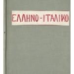 ΛΕΞΙΚΟΝ ΝΕΟΕΛΛΗΝΟ-ΙΤΑΛΙΚΟΝ