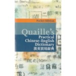 QUAILLE'S PRACTICAL CHINESE-ENGLISH DICTIONARY