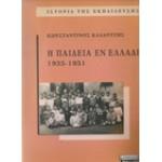 Η ΠΑΙΔΕΙΑ ΕΝ ΕΛΛΑΔΙ 1935-1951