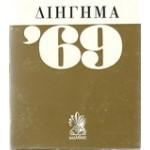 ΔΙΗΓΗΜΑ 1969