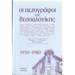 ΟΙ ΠΕΖΟΓΡΑΦΟΙ ΤΗΣ ΘΕΣΣΑΛΟΝΙΚΗΣ 1930-1980