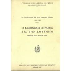 Ο ΕΛΛΗΝΙΚΟΣ ΣΤΡΑΤΟΣ ΕΙΣ ΤΗΝ ΣΜΥΡΝΗΝ(ΜΑΪΟΣ 1919-ΜΑΪΟΣ 1920)
