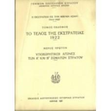 ΤΟ ΤΕΛΟΣ ΤΗΣ ΕΚΣΤΡΑΤΕΙΑΣ 1922-ΥΠΟΧΩΡΗΤΙΚΟΙ ΑΓΩΝΕΣ ΤΩΝ Α΄ ΚΑΙ Β΄ ΣΩΜΑΤΩΝ ΣΤΡΑΤΟΥ