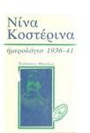 ΗΜΕΡΟΛΟΓΙΟ 1936-41