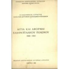ΑΙΤΙΑ ΚΑΙ ΑΦΟΡΜΑΙ ΕΛΛΗΝΟΪΤΑΛΙΚΟΥ ΠΟΛΕΜΟΥ 1940-1941