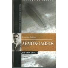 ΛΕΜΟΝΟΔΑΣΟΣ
