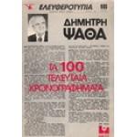 ΤΑ 100 ΤΕΛΕΥΤΑΙΑ ΧΡΟΝΟΓΡΑΦΗΜΑΤΑ