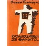 ΚΑΤΑΔΙΚΑΣΜΕΝΟΙ ΣΕ ΘΑΝΑΤΟ 1948-1949