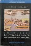 ANTHOLOGIE DE LITERATURA GREACA DIN PRINCIPATELE ROMANE