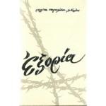 ΕΞΟΡΙΑ ΧΡΟΝΙΚΟ 1948-1950