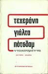 ΤΕΧΕΡΑΝΗ ΓΙΑΛΤΑ ΠΟΤΣΔΑΜ ΝΤΟΚΟΥΜΕΝΤΑ