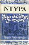 ΜΕΡΕΣ ΣΤΑ ΔΕΝΤΡΑ-LA MUSICA