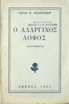 Ο ΑΛΑΡΓΙΝΟΣ ΛΟΦΟΣ