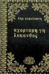ΑΧΟΡΤΑΡΗ ΓΗ-ΛΥΚΑΝΘΟΣ