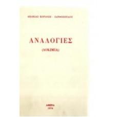 ΑΝΑΛΟΓΙΕΣ(ΔΟΚΙΜΙΑ)