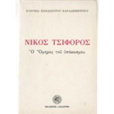 ΝΙΚΟΣ ΤΣΙΦΟΡΟΣ-Ο ΟΜΗΡΟΣ ΤΟΥ ΥΠΟΚΟΣΜΟΥ