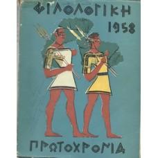 ΦΙΛΟΛΟΓΙΚΗ ΠΡΩΤΟΧΡΟΝΙΑ 1958