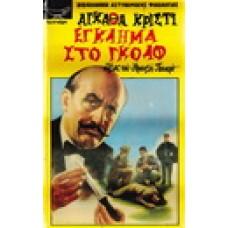 ΕΓΚΛΗΜΑ ΣΤΟ ΓΚΟΛΦ