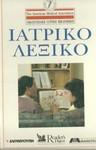 ΙΑΤΡΙΚΟ ΛΕΞΙΚΟ