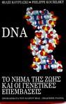 DNA-ΤΟ ΝΗΜΑ ΤΗΣ ΖΩΗΣ ΚΑΙ ΟΙ ΓΕΝΕΤΙΚΕΣ ΕΠΕΜΒΑΣΕΙΣ