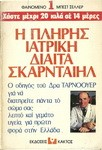Η ΠΛΗΡΗΣ ΙΑΤΡΙΚΗ ΔΙΑΙΤΑ ΣΚΑΡΝΤΑΙΗΛ