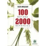 100 ΒΟΤΑΝΑ 2000 ΘΕΡΑΠΕΙΕΣ