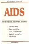 AIDS-ΣΥΝΔΡΟΜΟ ΕΠΙΚΤΗΤΗΣ ΑΝΟΣΙΟΛΟΓΙΚΗΣ ΑΝΕΠΑΡΚΕΙΑΣ