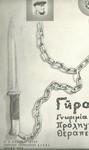 ΓΗΡΑΣ:ΓΝΩΡΙΜΙΑ-ΠΡΟΛΗΨΗ-ΘΕΡΑΠΕΙΑ