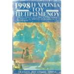1998:Η ΧΡΟΝΙΑ ΤΟΥ ΠΕΠΡΩΜΕΝΟΥ