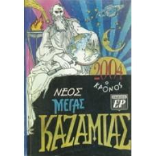 ΝΕΟΣ ΜΕΓΑΣ ΚΑΖΑΜΙΑΣ 2004