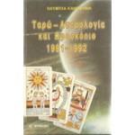 ΤΑΡΩ-ΑΣΤΡΟΛΟΓΙΑ ΚΑΙ ΩΡΟΣΚΟΠΙΟ 1991-1992