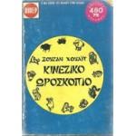 ΚΙΝΕΖΙΚΟ ΩΡΟΣΚΟΠΙΟ