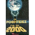 ΟΙ ΠΡΟΦΗΤΕΙΕΣ ΓΙΑ ΤΟ 2000