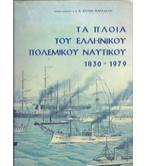 ΤΑ ΠΛΟΙΑ ΤΟΥ ΕΛΛΗΝΙΚΟΥ ΠΟΛΕΜΙΚΟΥ ΝΑΥΤΙΚΟΥ 1830-1979
