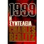 1999 Η ΣΥΝΤΕΛΕΙΑ