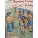 ΠΕΜΠΤΟΣ ΧΡΟΝΟΣ ΣΤΟ ΣΑΙΝ ΚΛΑΙΡ