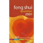 FENG SUI-ΗΜΕΡΟΛΟΓΙΟ 2009