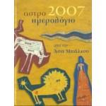 ΑΣΤΡΟΗΜΕΡΟΛΟΓΙΟ 2007