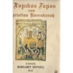 Ο ΧΥΜΙΚΟΣ ΓΑΜΟΣ ΤΟΥ CHRISTIAN ROSENKREUTZ