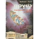 ΑΡΓΩ-Η ΠΡΩΤΗ ΑΡΓΟΝΑΥΤΙΚΗ ΕΚΣΤΡΑΤΕΙΑ ΤΟΥ 3500 Π.Χ.