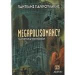 MEGAPOLISOMANCY-ΤΑ ΜΥΣΤΗΡΙΑ ΤΩΝ ΠΟΛΕΩΝ