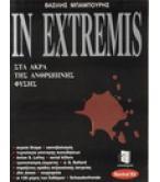 IN EXTREMIS-ΣΤΑ ΑΚΡΑ ΤΗΣ ΑΝΘΡΩΠΙΝΗΣ ΦΥΣΗΣ