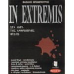 IN EXTREMIS-ΣΤΑ ΑΚΡΑ ΤΗΣ ΑΝΘΡΩΠΙΝΗΣ ΦΥΣΗΣ