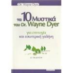 ΤΑ 10 ΜΥΣΤΙΚΑ ΤΟΥ DR.WAYNE DYER
